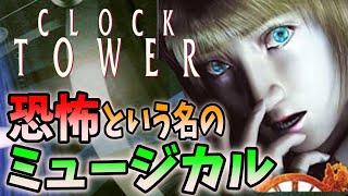 【クロックタワー全作品】クリアするまで終われません!!