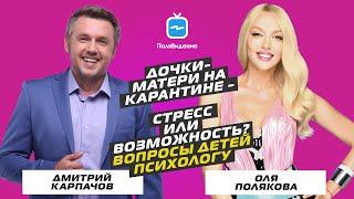 Оля Полякова и Дмитрий Карпачев Часть 3 [Вопросы детей психологу]