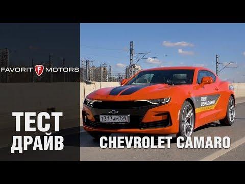 Chevrolet Camaro 2019 : Тест-драйв Шевроле Камаро рестайлинг