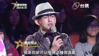 HD 高清 20140103《金牌麥克風》中原大學-蘇志翔 演唱 因為單身的緣故 /楊宗緯