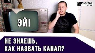 Как Назвать Канал на YouTube?
