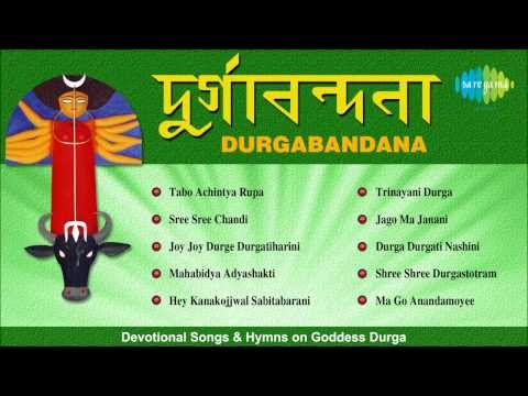 Durgabandana | Devotional Songs & Hymns on Goddess Durga | Puja Special Audio Jukebox | Vol. 3