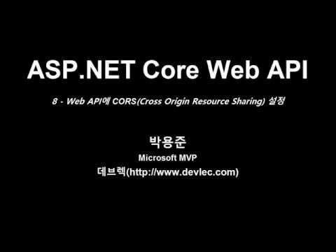 02_08_Web API에 CORS(Cross Origin Resource Sharing) 설정