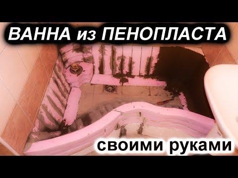 Ванна своими руками