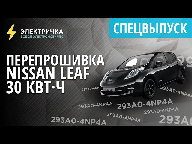 Перепрошивка Nissan Leaf 30 кВт⋅ч