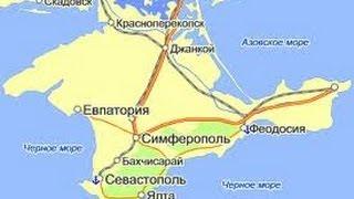 История войн за Крым