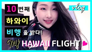 [승무원Vlog/ENG] My 10th Hawaii F…