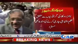 CJ Saqib Nisar Criticizes Lawyers   City 42
