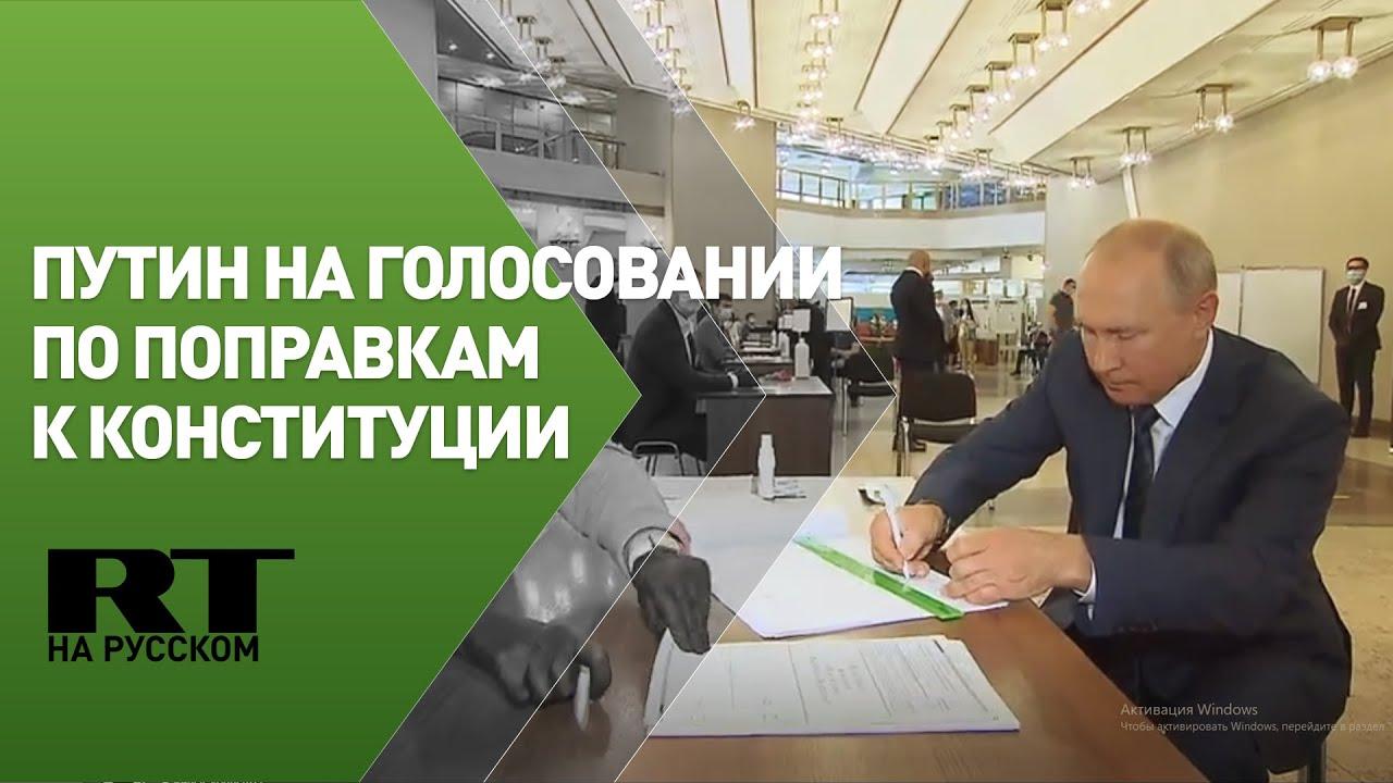 Владимир Путин проголосовал по поправкам к Конституции