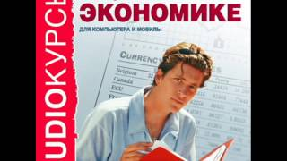 2000199 30 Аудиокнига. Лекции по экономике. Валютные отношения в современном мире