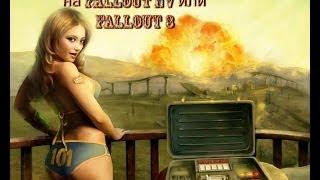 Как установить мод на Fallout New Vegas Fallout 3