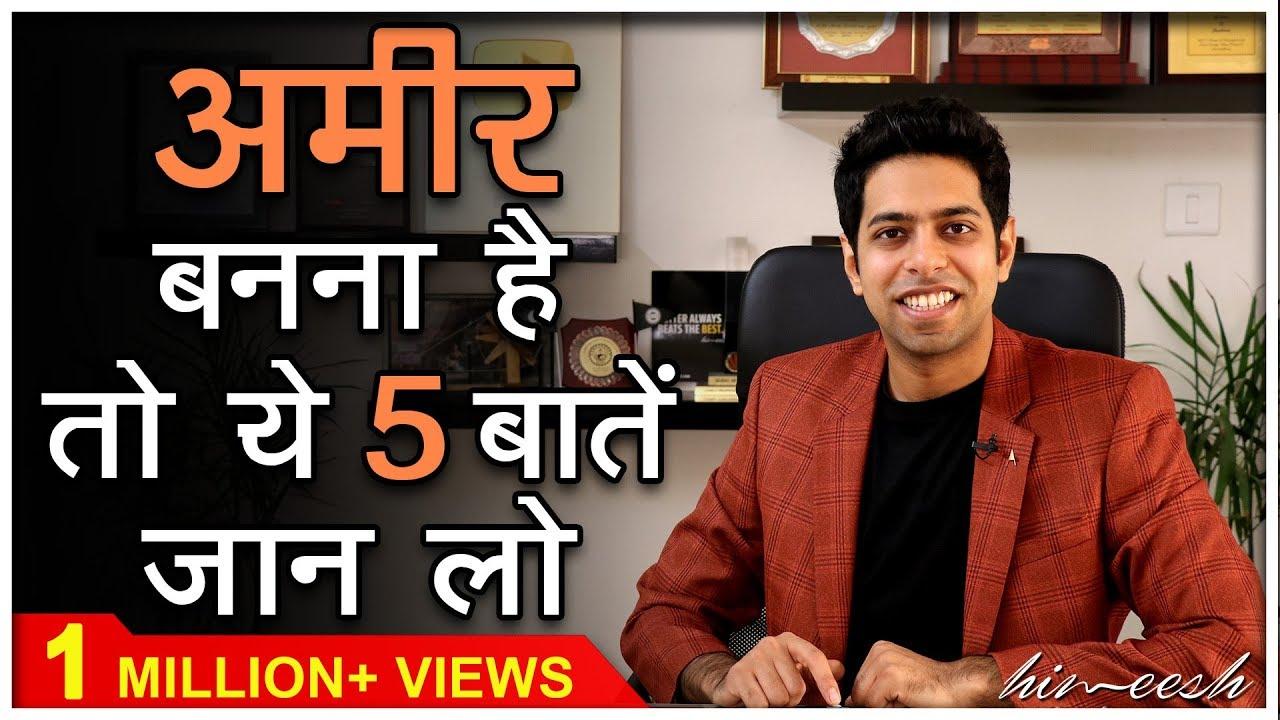 अमीर बनना है तो ये 5 बातें जान लो  | How to Get Money | Rich Vs Poor | By Him eesh Madaan