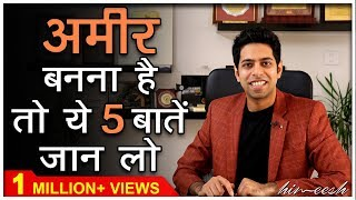 अमीर बनना है तो ये 5 बातें जान लो  | How to become Rich? | Rich Vs Poor | By Him eesh Madaan