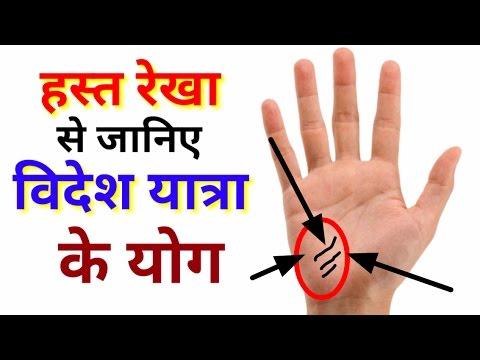 Hastrekha से जानिए विदेश यात्रा के योग !! Reading palms !! Hast Rekha gyan in Hindi !! Palm reading