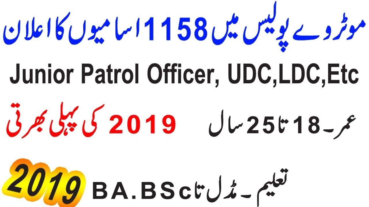 Junior Patrol Officer jobs in Motorway Police 2019 | PTS Jobs 2019