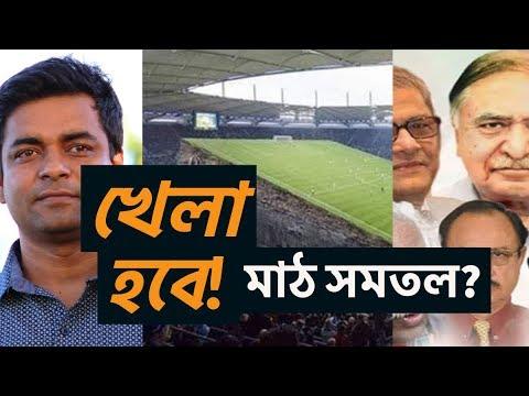 নির্বাচনী খেলার মাঠ কতটা সমতল? Bangladesh Adda II Election 2018 II Shahed Alam II Monir Haidar II