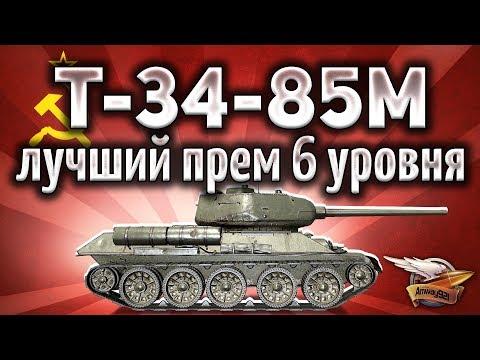 Т-34-85М - Лучший прем-танк 6 уровня