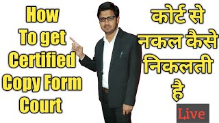 How To Get Certified Copy Form Court By Kanoon ki Roshni