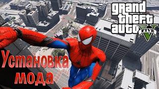 GTA 5 Spider-Man V [.NET] - Новые способности Spider-Man - ГТА 5 моды - установка мода