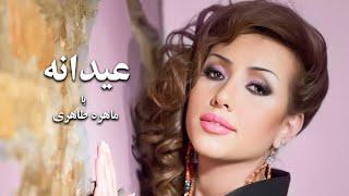 Eidana Ba Mahira Tahiri   ویژه برنامه عیدی ماهره طاهری عیدانه