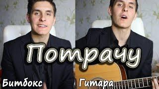 ЕГОР КРИД - ПОТРАЧУ (Кавер Гитара + Битбокс + Вокал)