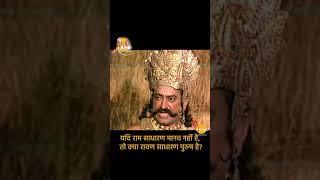 यदि राम साधारण आंव नहीं है, तो क्या रावण साधारण पुरुष है | Ramayan Dialogues | रामायण डायलोग