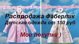 видео распродажа детской одежды