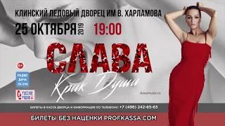СЛАВА / 25 октября 19:00 / Клин, ЛДС им.Харламова