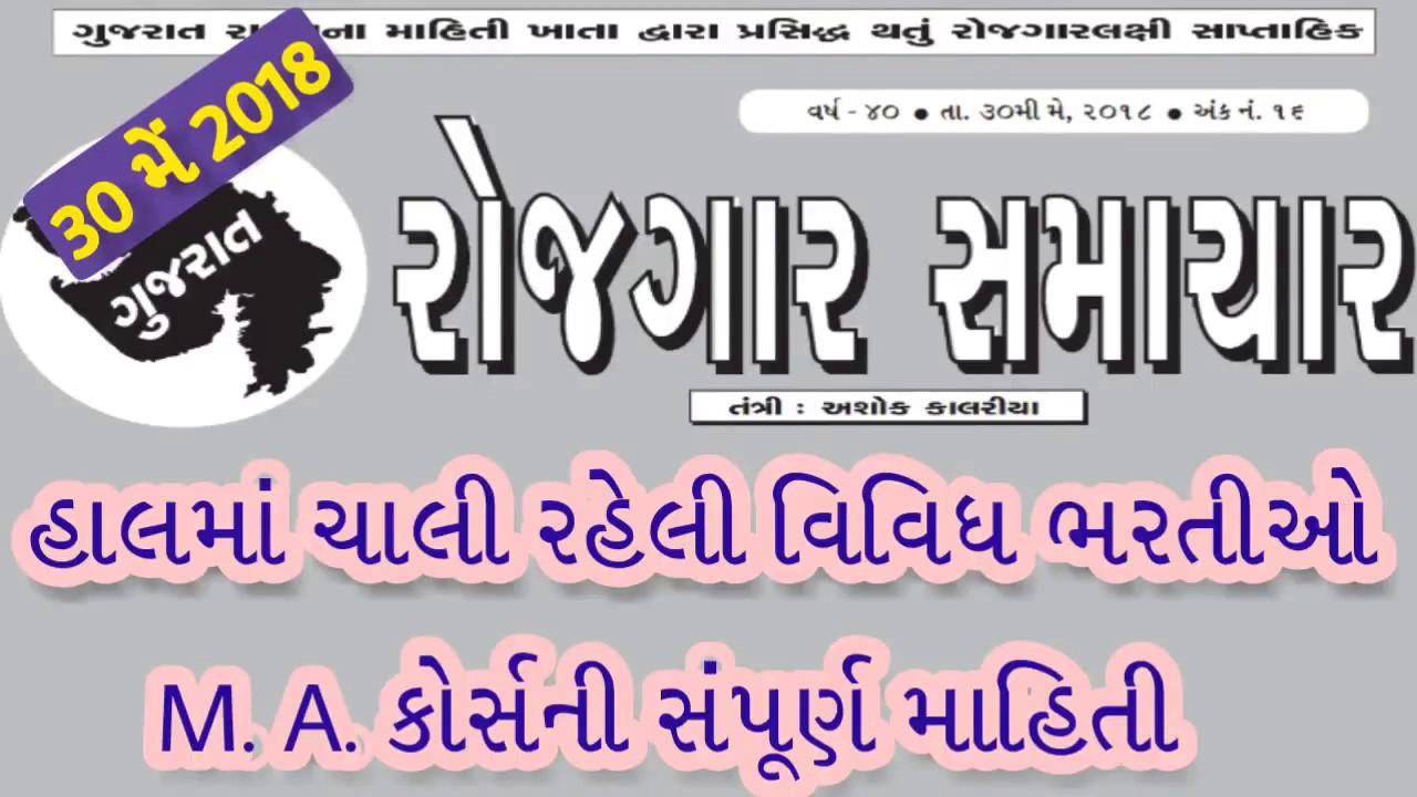Gujarat Samachar Ahmedabad Pdf