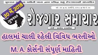 🔥રોજગાર સમાચાર 30th may 2018 | Gujarat Rojgar samachar in Gujarati PDF download