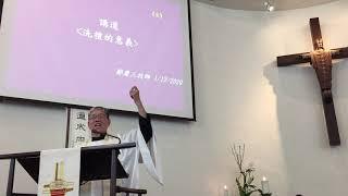 Publication Date: 2020-01-12 | Video Title: 聖公會聖雅各堂 2020 01 12講道