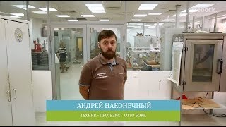 Протезная мастерская ОТТО БОКК в Москве. Зал по работе с литьевыми смолами и термопластами.