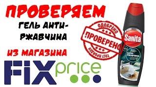 Лучшее средство от ржавчины Sanita. Обзор геля! Дешевые и полезные покупки в Фикс Прайс / Fix Price