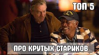 ТОП ФИЛЬМОВ ПРО КРУТЫХ СТАРИКОВ