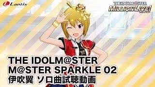 【アイドルマスター ミリオンライブ!】「ロケットスター☆」試聴動画 thumbnail