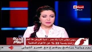فيديو.. رئيس بنك مصر: حصلنا على 21.5 مليار دولار مساعدات من الخليج
