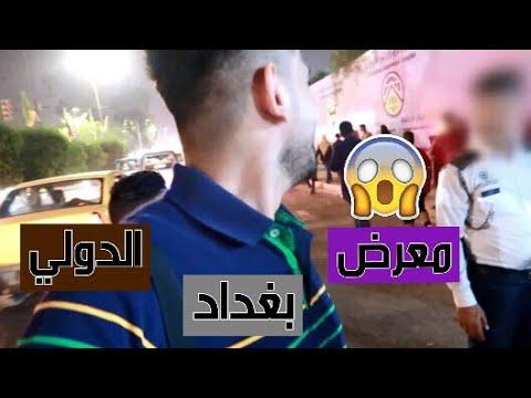 اشياء غريبة بمعرض بغداد لسنة ٢٠١٧ 🤦♂️ - Baghdad International Fair