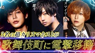 地方から3名の超カリスマホストが歌舞伎町に参戦。麗斗に完全密着【CRAZY GROUP】【EAGLE】