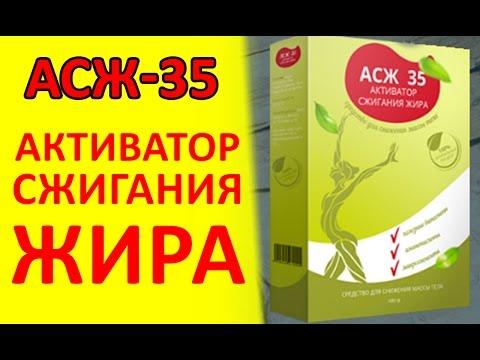 АСЖ 35 купить правильно! Реальные отзывы на активатор сжигания АСЖ 35 цена!