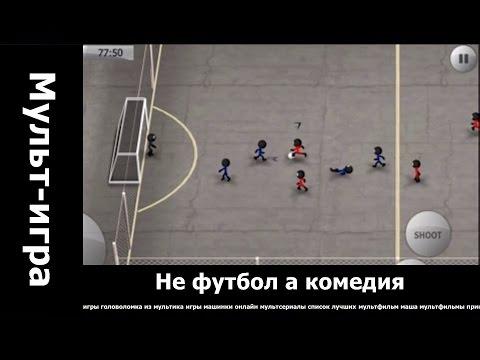 Не футбол а комедия.. мультики на английском языке для детей.
