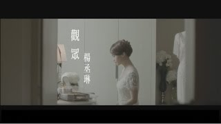 楊丞琳Rainie Yang - 觀眾The Audience  (Official HD MV)