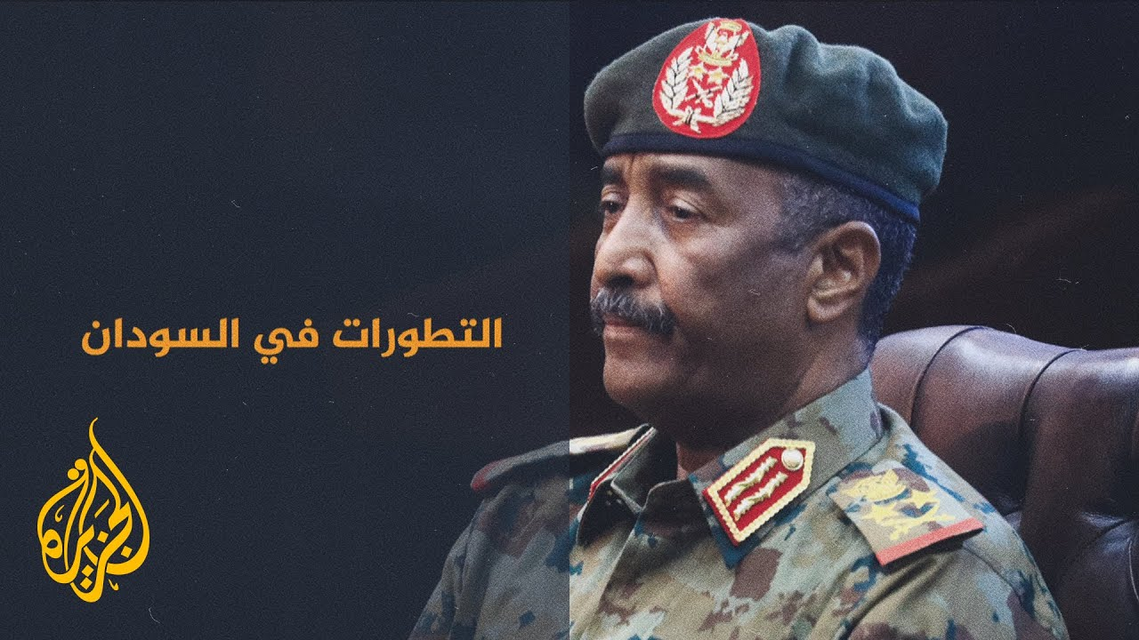 قائد الجيش السوداني يصدر قرارا بإعفاء 6 سفراء من مناصبهم  - نشر قبل 58 دقيقة
