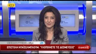 Δελτίο ειδήσεων ΕΡΤ ΕΡΤ3 29/01/2015