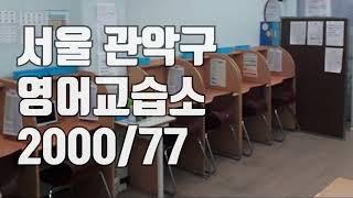 [학원임대] 서울 관악…