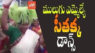 ములుగు ఎమ్మెల్యే సీతక్క డాన్స్ | Mulugu MLA Seethakka Dance | Telangana News