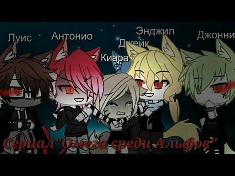 Сериал•  •Омега среди Альф•  • #1 НЕ ОРИГИНАЛ•  •_Hatsuki_DVN_777•  •