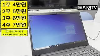 노트북렌탈(대여) 단기렌탈, 장기렌탈 정보