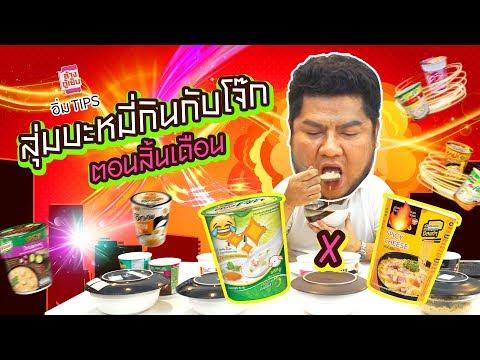 อาหารสิ้นเดือนที่ไม่สิ้นใจ  Mix&Match โจ๊ก + บะหมี่กึ่งฯ - วันที่ 30 Jan 2020