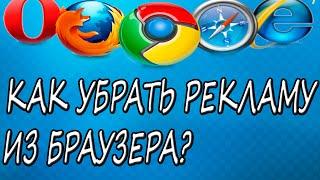 Как убрать рекламу из браузера? Как удалить вирус? 2015 (HD)(В этом видео вы узнаете как избавиться от рекламы при запуске браузера. Все вопросы в комментарии, отвечу..., 2015-07-02T17:09:55.000Z)
