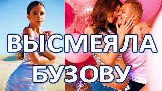 Анастасия Костенко высмеяла интервью Ольги Бузовой!